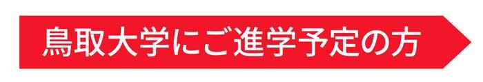鳥取大学にご進学の方